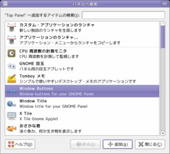 パネルへ追加_002.png